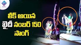 Khaidi No 150 movie song leaked   Khaidi No 150 leaked video   Chiranjeevi   Kajal Aggarwal