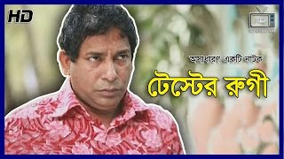 Bangla Natok 2016 টেস্টের রুগী Ft Mosharraf Karim