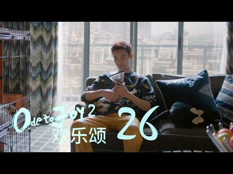 Xxx Mp4 歡樂頌2 Ode To Joy II 26【未刪減版】(劉濤、楊紫、蔣欣、王子文、喬欣等主演) 3gp Sex