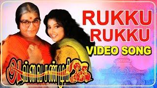 Rukku Rukku Video Song | Avvai Shanmugi Tamil Movie | Kamal Haasan | Meena | Deva | Music Master