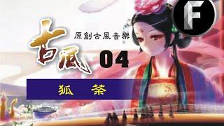 【古風系列音樂04】狐荼 Fox tea  Chinese antiquity Original Series 04