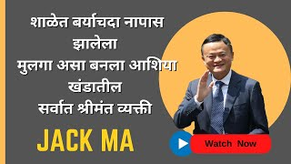 JACK MA BIOGRAPHY  IN MARATHI || HOW TO CONVERT REJECTIONS INTO SUCCESS BY JACK MA || JACK MA STORY