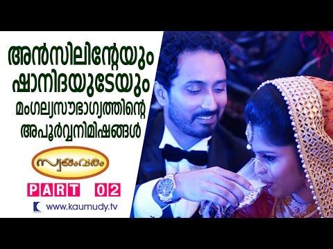 Muhammed Anzil Weds Shanidha- Kerala Muslim Wedding Highlights Part 02   Swayamvaram