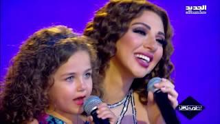 ميريام فارس والطفلة  سيرينا البنّا دويتو شوف حالك عليّ  احلى ناس  AhlaNas