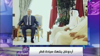 أحمد موسي يعرض انتهاك أردوغان لسيادة قطر وسيطرتة علي قطر