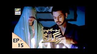 Mohay Piya Rang Laaga - Episode 15 - ARY Digital Drama