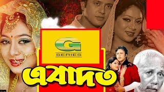 Ebadat | Full Movie | Riaz | Shabnur | A.T.M. Shamsuzzaman