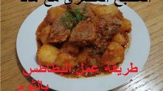 المطبخ المصري مع هاله | طريقة عمل البطاطس بالثوم علي طريقتي