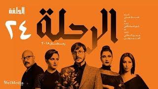مسلسل الرحلة - باسل خياط - الحلقة 24 الرابعة والعشرون كاملة بدون حذف | El Re7la series - Episode 24
