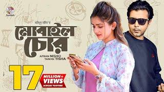 Mobile Chor | মোবাইল চোর | Afran Nisho | Tanjin Tisha | Bangla New Eid Natok 2019