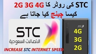 How to Increase STC internet Speed  to Change 4g 3g Stutus in Router in Urdu Hindi