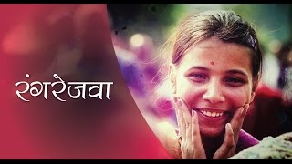Rangrejwa- Music Video