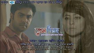 Prem Biroho (প্রেম বিরহ) natok trailer Apurbo, Sumaiya shimu_ eftakhar efti