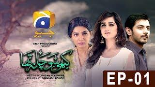 Kabhi Socha Na Tha - Episode 1 | Har Pal Geo