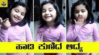 Adya Singing Belageddu Song Video - Zee Kannada Saregamapa Little Champs   Singer Aadya Udupi