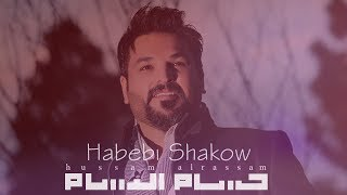 حسام الرسام - حبيبي شكو (حصريا)   Hussam Alrassam - Habebi Shakow 2017