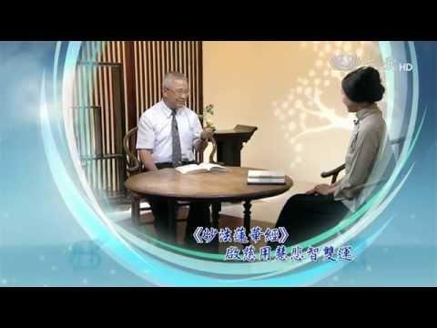 【悲智印記】預告 - 20150802 - 悲智雙運菩薩濟生