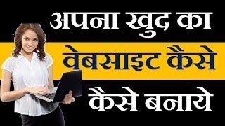 How To Make A Website/Blog in Hindi | Blog/Website Kaise Banaye | Hindi/Urdu