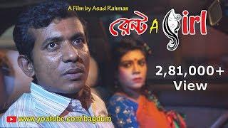 Bangla Short Film | Rent A Girl | Ft. Asad Rahman