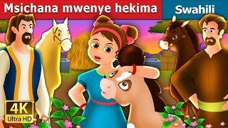 msichana mwenye hekima | Hadithi za Kiswahili | Swahili Fairy Tales