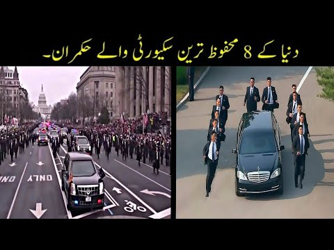 Xxx Mp4 8 Most Protected Prime Ministers In The World Urdu Safest Presidents In The World Urdu Haider Tv 3gp Sex
