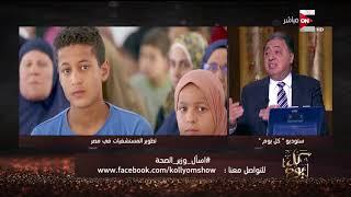 كل يوم - عمرو أديب - الثلاثاء 20 فبراير 2018 - الجزء السادس