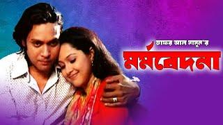মর্মবেদনা | Marmabedona | Bangla Natok | Milon, Nadia, Litu Anam | Moubd | 2017
