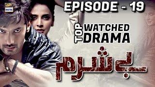 Besharam Ep 19 - 20th September 2016 - ARY Digital Drama