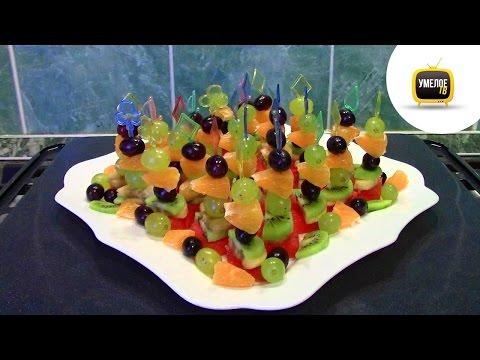 Канапе фруктовое на праздничный стол рецепты в домашних условиях