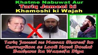 Khatme Nabuwat Aur Tariq Jameel ki Khamoshi ki Wajah