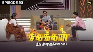Nijangal - With Kushboo - நிஜங்கள் Sun TV Episode 23   Vision Time