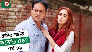 Dom Fatano Hashir Natok - Comedy 420 | EP - 31 | Mir Sabbir, Ahona , Siddik