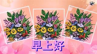 Chinese (Simplified) Language Good Morning Flowers greeting  video  for  everybody everyone