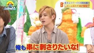 山田涼介は本当はこんなにも可愛いんです(6)