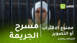 ممنوع الاقتراب أو التصوير | تحاليل DND تؤكد أن الدم الموجود في مسرح الجريمة يخص كاميليا منصور