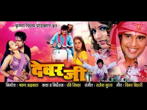 Xxx Mp4 Devar Jee Full Bhojpuri Movie 3gp Sex
