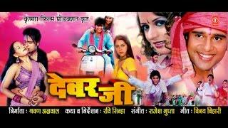Devar Jee - Full Bhojpuri Movie