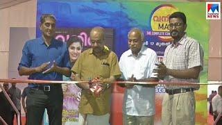Vanitha max mega mela started at Kozhikode