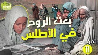 ✅ Amouddou TV 165 أمودّو / بعث الروح في الأطلس