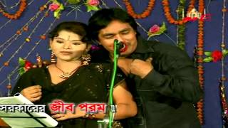 BAUL SONG | O SHAATHI EKBAR ESHE DEKHE JAO | Latif Sarkar And Shathi Sorkar