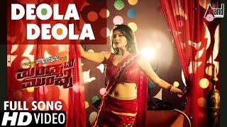 Mandya To Mumbai   Deola Deola Hd Video Song 2017   Kiccha Sudeepa   Charan Raj