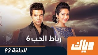 رباط الحب - الموسم السادس - الحلقة 93 | رمضان 2018