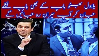 Finally Bilawal Bhutto Took Bold Step | @ Q | Neo News