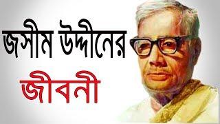 পল্লীকবি জসীম উদ্দীনের জীবনী । Biography Of Pallikobi Jashim Uddin in Bangla .
