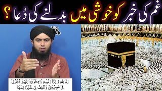 GHUM ki Khaber ko KHUSHI main badalnay ki Sunnat DUAA ??? (By Engineer Muhammad Ali Mirza)