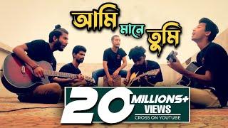 Amar kache tumi mane | cover |kureghor-কুঁড়েঘর[lyric] ( Original singer : Sadman pappu vaia )