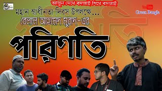 নাটিকাঃপরিণতি। Porinoti।Belal Ahmed Murad।Bangla Natok।Sylheti Natok।Comedy Natok।#Green-Bangla।