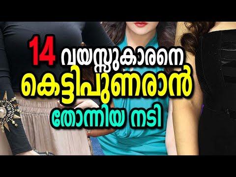 Xxx Mp4 14 വയസ്സുകാരനെ പ്രണയിച്ച നടി Hot Actress 3gp Sex