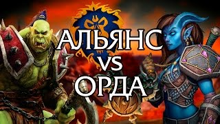 Альянс или Орда??? (World of Warcraft)