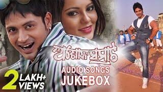 Ashok Samrat Odia Movie || Audio Songs Jukebox | Arindam, Emeli